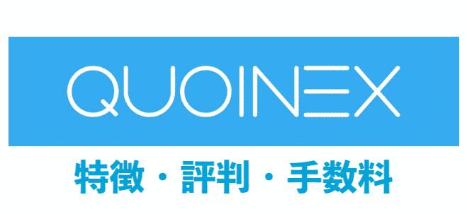 QUOINEX(コインエクスチェンジ)の特徴と評判|手数料・アプリの口コミから登録方法まで紹介
