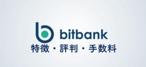 Bitbank Trade(ビットバンクトレード)の特徴・評判・手数料|仮想通貨取引所
