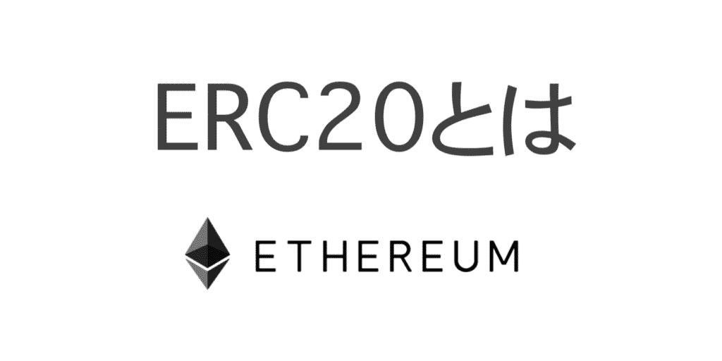 ERC20とは 仮想通貨・ブロックチェーン用語
