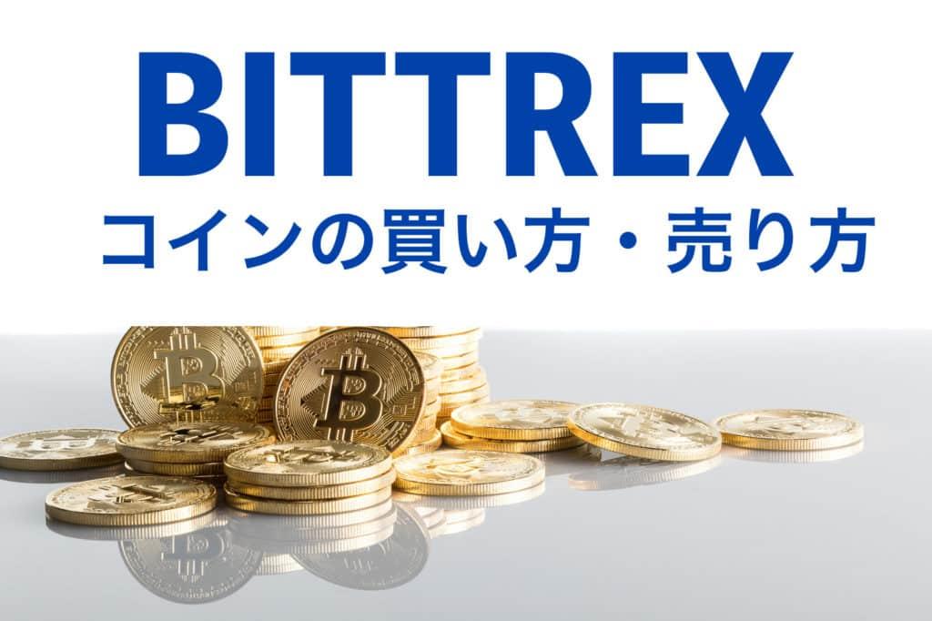 Bittrex(ビットレックス)の使い方 買い方・売り方・購入方法