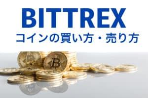 Bittrex(ビットレックス)の使い方|買い方・売り方・購入方法
