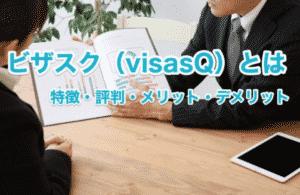 ビザスク(visasQ)とは|特徴・評判・メリット・デメリット