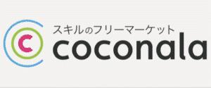 ココナラ(coconala)とは|特徴や口コミ評判、メリット・デメリットを紹介