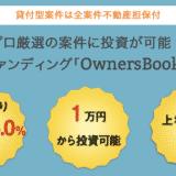 OwnersBook(オーナーズブック)とはメリット・デメリット・評判・口コミ・口座開設