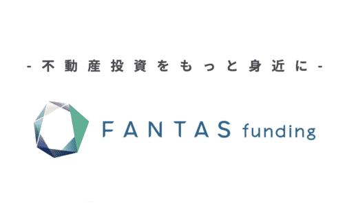 FANTAS fundingは稼げるの?口コミ評判やメリット・デメリットを徹底紹介