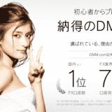 DMM FX(証券)のメリット・デメリットから評判まで徹底解説