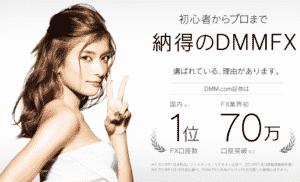 DMM FX(証券)のメリット・デメリットから手数料の口コミ評判まで徹底解説