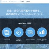 レンデックス(LENDEX)は稼げるの?口コミ評判やメリット・デメリットを徹底紹介