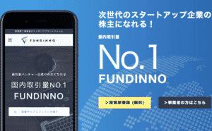 FUNDINNO(ファンディーノ)は稼げるの?口コミ評判やメリット・デメリットを徹底紹介